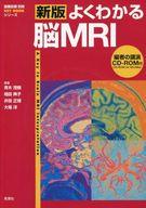 <<健康・医療>> CD付)よくわかる脳MRI 新版 / 青木茂樹