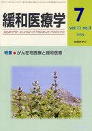 <<健康・医療>> 緩和医療学 11- 3