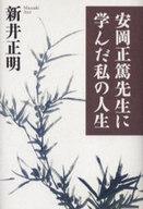 <<エッセイ・随筆>> 安岡正篤先生に学んだ私の人生 / 新井正明