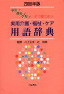 <<健康・医療>> 06 実用介護・福祉・ケア用語辞典 / 川上正夫