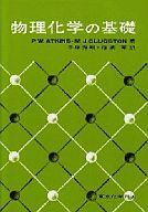 <<科学・自然>> アトキンス 物理化学の基礎 / P・W・アトキンス