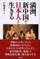 <<エッセイ・随筆>> 満洲、新中国で日本人として生きる / 戸城素子