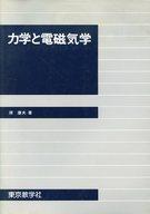 <<科学・自然>> 力学と電磁気学 / 原康夫