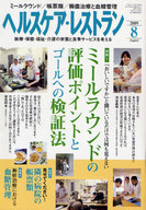 <<健康・医療>> ヘルスケア・レストラン2009 8