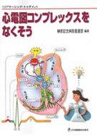 <<健康・医療>> 心電図コンプレックスをなくそう / 榊原記念病院看護部