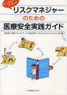 <<健康・医療>> リスクマネジャーのための 医療安全実践ガイド CD-ROM付 / 東京海上日動メディカ