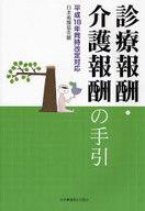 <<健康・医療>> 診療報酬・介護報酬の手引 / 日本看護協会