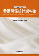 <<健康・医療>> 平19 看護関係統計資料集 / 日本看護協会出版会