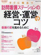 <<健康・医療>> コミュニティケア 10-12 / 日本訪問看護振興財団