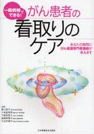 <<健康・医療>> がん患者の看取りのケア あなたの疑問にが / 濱口恵子