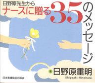 <<健康・医療>> 日野原先生からナースに贈る35のメッセー / 日野原重明