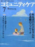 <<健康・医療>> コミュニティケア 8- 8