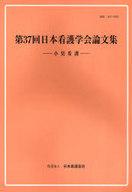 <<健康・医療>> 第37回日本看護学会論文集-小児看護-