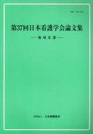 <<健康・医療>> 第37回 日本看護学会論文集-地域看護-