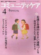 <<健康・医療>> コミュニティケア 9- 4