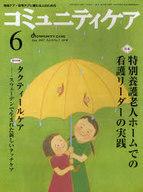 <<健康・医療>> コミュニティケア 9- 7