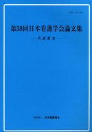 <<健康・医療>> 第38回日本看護学会論文集-看護教育-