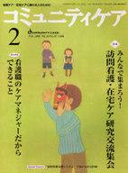<<健康・医療>> コミュニティケア 10- 2