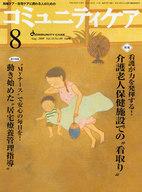 <<健康・医療>> コミュニティケア 11- 9
