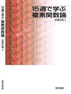 <<科学・自然>> 15週で学ぶ複素関数論 / 志賀弘典