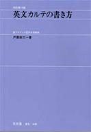 <<健康・医療>> 英文カルテの書き方 / 戸栗栄三