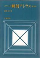 <<健康・医療>> ポケット解剖アトラス / 益田栄