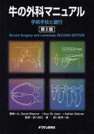 <<科学・自然>> 牛の外科マニュアル 第2版-手術手技と跛 / A・D・ウィーバー