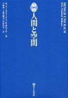 <<宗教・哲学・自己啓発>> 人間と空間 / O・フリドリッヒ