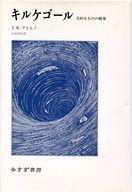 <<宗教・哲学・自己啓発>> キルケゴール 美的なものの構築 / T・W・アドルノ