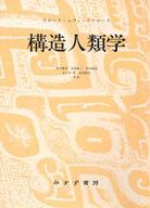 <<宗教・哲学・自己啓発>> 構造人類学 / クロード・レヴィ=ストロース