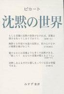 <<宗教・哲学・自己啓発>> 沈黙の世界 / マックス・ピカート