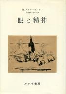 <<宗教・哲学・自己啓発>> 眼と精神 / M・メロル・ポンティ