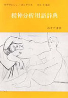 <<宗教・哲学・自己啓発>> 精神分析用語辞典 / ラプランシュ