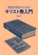 <<宗教・哲学・自己啓発>> 英語学習者のためのキリスト教入門 / 松本亨