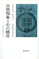 <<宗教・哲学・自己啓発>> 自然現象と心の構造 / C・G・ユング