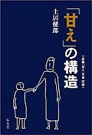 <<宗教・哲学・自己啓発>> ランクB)「甘え」の構造 増補普及版 / 土居健郎