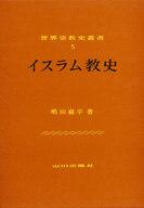<<宗教・哲学・自己啓発>> イスラム教史 / 嶋田襄平