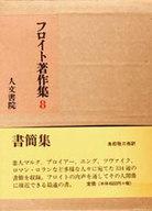 <<宗教・哲学・自己啓発>> フロイト著作集 8 / S・フロイト