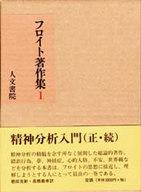 <<宗教・哲学・自己啓発>> フロイト著作集 1 / S・フロイト