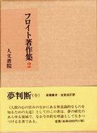 <<宗教・哲学・自己啓発>> フロイト著作集 2 / S・フロイト