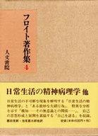 <<宗教・哲学・自己啓発>> フロイト著作集 4 / S・フロイト