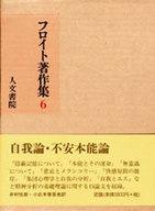 <<宗教・哲学・自己啓発>> フロイト著作集 6 / S・フロイト