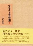 <<宗教・哲学・自己啓発>> フロイト著作集 7 / S・フロイト