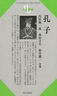 <<宗教・哲学・自己啓発>> 人と思想 2 孔子 / 内野熊一郎
