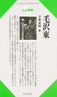 <<宗教・哲学・自己啓発>> 人と思想 33 毛沢東 / 宇野重昭