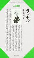 <<宗教・哲学・自己啓発>> 人と思想 30 ラッセル / 金子光男