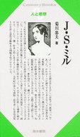 <<宗教・哲学・自己啓発>> 人と思想 18 J・S・ミル / 菊川忠夫