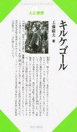 <<宗教・哲学・自己啓発>> 人と思想 19 キルケゴール / 工藤綏夫