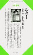 <<宗教・哲学・自己啓発>> 人と思想 9 ルター / 小牧治