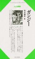 <<宗教・哲学・自己啓発>> 人と思想 28 ガンジー / 坂本徳松